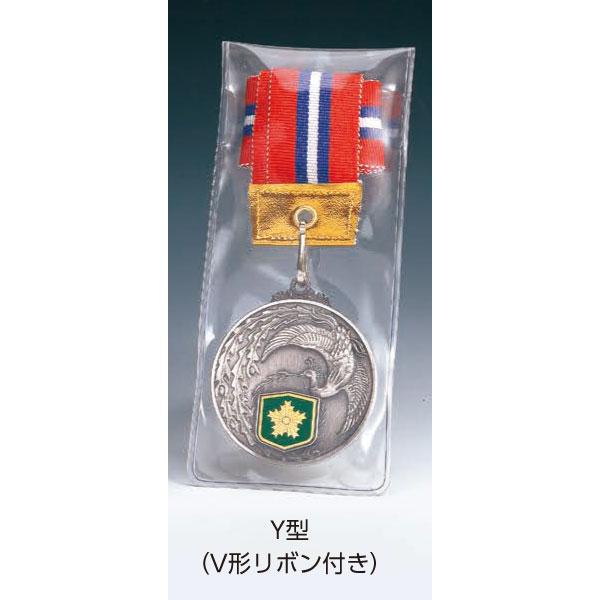 画像3: KMS82メダルのVマーク付き-Y型 φ50mmメダル ビニールケース入り V形リボン付 :大会の記念に1個から販売、金メダル・銀メダル・銅メダル、選べるレリーフがついた優勝メダル