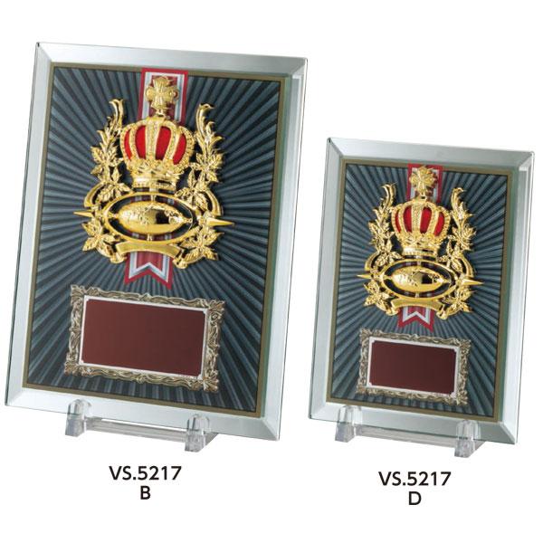 画像1: VS5217:名入れ・文字彫刻無料・全大会の入賞者に喜ばれる鏡のキレイな楯  優勝楯