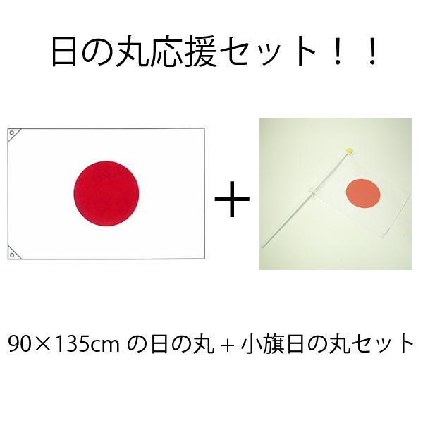 画像1: お得な日の丸応援セット!! :90×135cm日の丸+日の丸小旗セット
