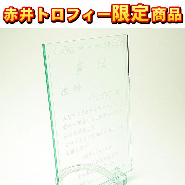 画像1: オリジナルアクリル表彰楯:当社自慢の 激安表彰楯、一枚からオリジナルデザイン対応 周年記念・表彰用品にオススメ表彰楯