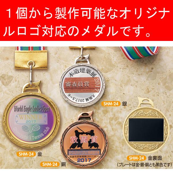 画像1: 付属プラケース入り UVフルカラー&透明樹脂盛加工レリーフ付φ52オリジナルメダルSHM24:全ジャンル大会に対応オリジナルメダル、優勝メダル
