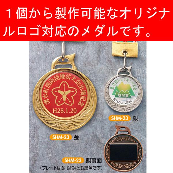 画像1: 付属プラケース入り UVフルカラー&透明樹脂盛加工レリーフ付φ45オリジナルメダルSHM-23:全ジャンル大会に対応オリジナルメダル、優勝メダル