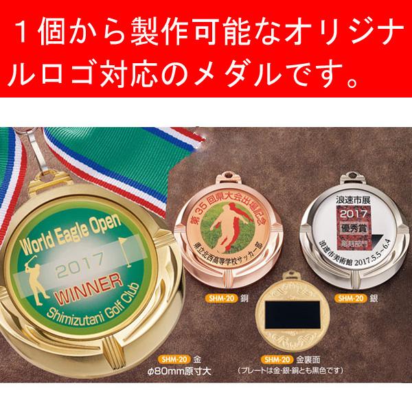 画像1: φ80mmメダル 付属プラケース入り UVフルカラー&透明樹脂盛加工レリーフ付オリジナルメダルSHM-20:全ジャンル大会に対応オリジナルメダル、優勝メダル