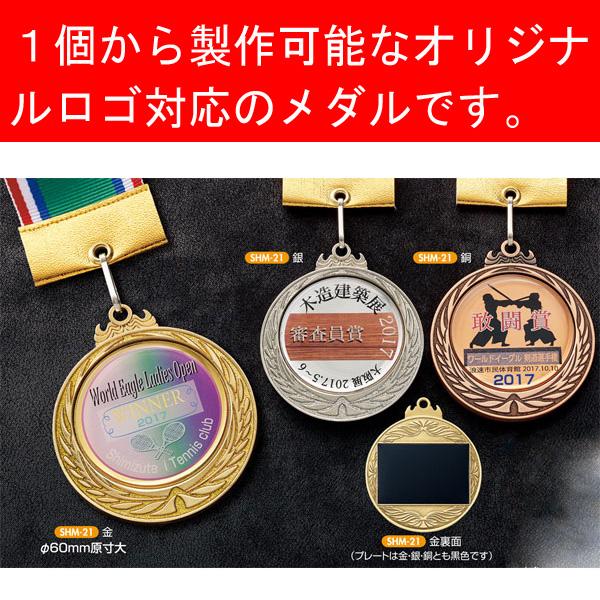 画像1: φ60mmメダル 付属プラケース入り UVフルカラー&透明樹脂盛加工レリーフ付オリジナルメダルSHM-21:全ジャンル大会に対応オリジナルメダル、優勝メダル