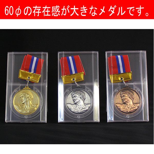 画像1: KMメダル-C型 φ60mmメダル プラケース入り V形リボン付き:大会の記念に1個から販売、金メダル・銀メダル・銅メダル、優勝メダル