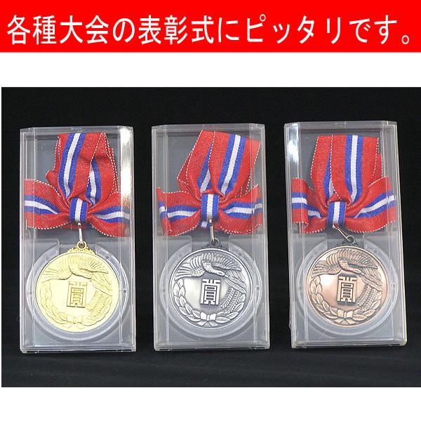 画像1: KMSメダル-B型 φ50mmメダル プラケース入り 蝶リボン付き:大会の記念に1個から販売、金メダル・銀メダル・銅メダル、優勝メダル