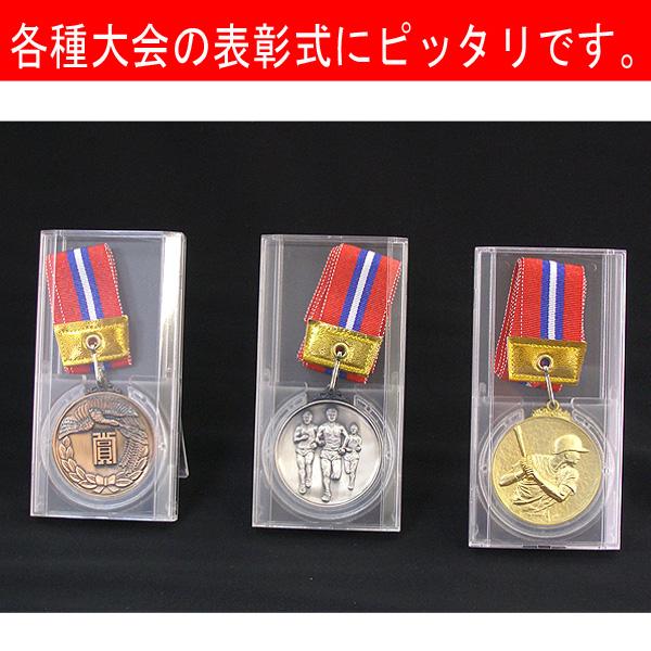 画像1: KMSメダル-C型 φ50mmメダル プラケース入り V形リボン付き:1個から販売、金メダル・銀メダル・銅メダル、優勝メダル