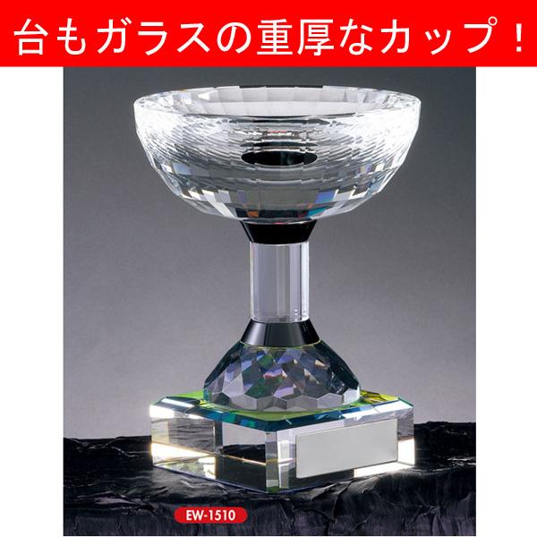 画像1: EW1510 クリスタルカップ 社内表彰・企業表彰・永年勤続表彰・大会用に。高級感あるガラス製トロフィー・クリスタルトロフィー
