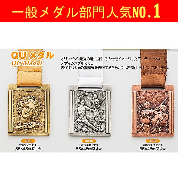 画像1: QUメダル 55×45mmメダル スタンド付クリアープラケース入り 首掛リボン付き:1個から販売、金メダル・銀メダル・銅メダル、優勝メダル