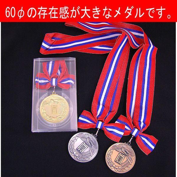 画像1: KMメダル-B型 φ60mmメダル プラケース入り 蝶リボン付き:大会の記念に1個から販売、金メダル・銀メダル・銅メダル、優勝メダル
