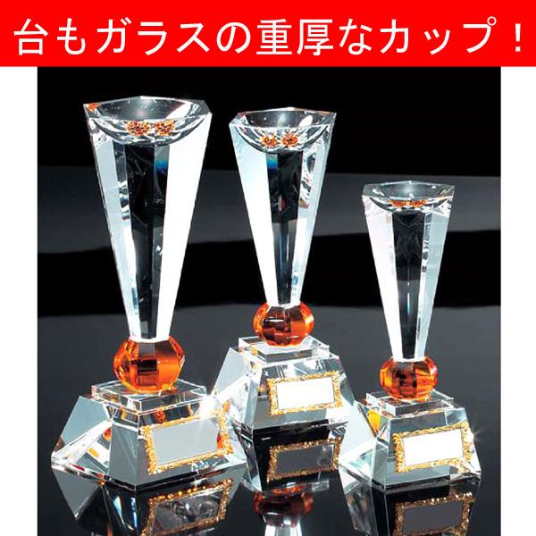 画像1: VC1058 クリスタルカップ  社内表彰・企業表彰・永年勤続表彰・大会用に。高級感あるガラス製トロフィー・クリスタルトロフィー