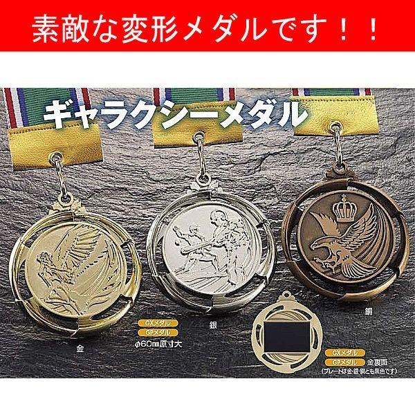 画像1: 一般メダル,ギャラクシーメダルGX (プラケース・リボン付) 60mm