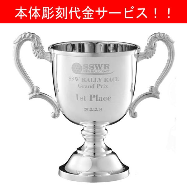 画像1: VOC171:本体彫刻加工代こみの豪華な高級優勝カップ