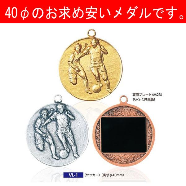 画像1: VLメダル-Y型 φ40mmメダル ビニールケース入り V形リボン付き:大会の記念に1個から販売、金メダル・銀メダル・銅メダル、優勝メダル