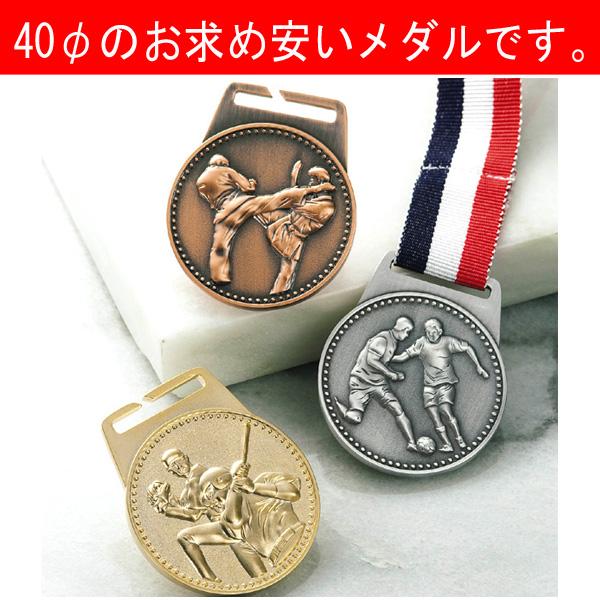 画像1: MFメダルAセット φ40mmメダル 首掛けリボン付/紙箱入り:大会の記念に1個から販売、金メダル・銀メダル・銅メダル、優勝メダル