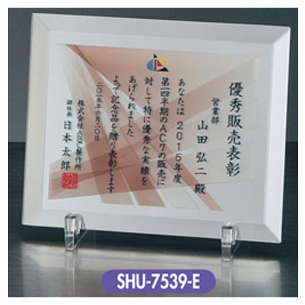 画像1: 表彰楯 SHU7539:周年記念・表彰用品にフルカラー表彰楯