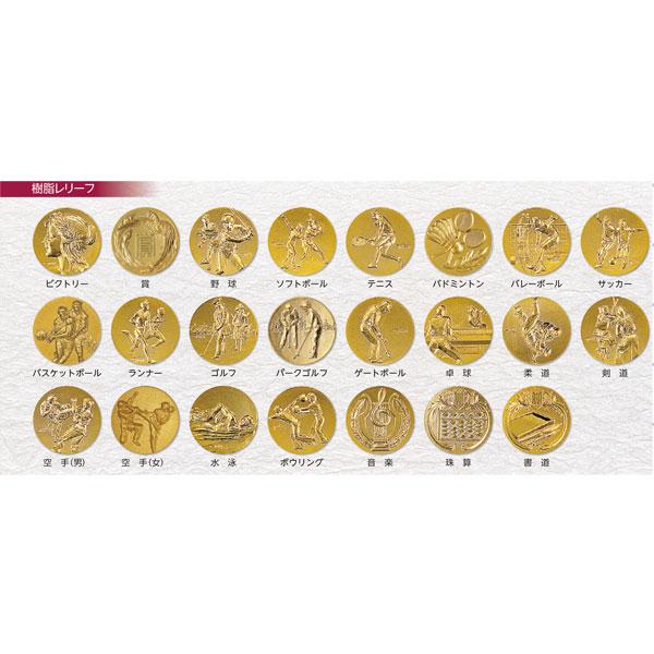 画像3: MF53-B φ53mmメダル 軟質ビニールケース入 :1個から販売、金メダル・銀メダル・銅メダル、優勝メダル