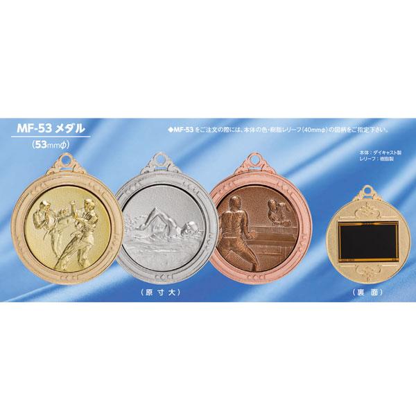 画像1: MF53-B φ53mmメダル 軟質ビニールケース入 :1個から販売、金メダル・銀メダル・銅メダル、優勝メダル