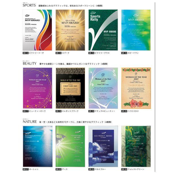 画像3: 表彰楯 VOP50:企業表彰・コンテスト・認定書・周年記念・表彰用品にハイセンスで、おしゃれな表彰楯