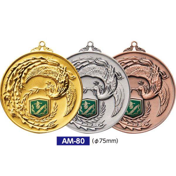 画像1: AM80メダルのVマーク付き-B型 φ75mmメダル プラケース入り 蝶リボン付 :大会の記念に1個から販売、金メダル・銀メダル・銅メダル、選べるレリーフがついた優勝メダル